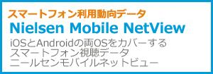 Nielsen Mobile NetView