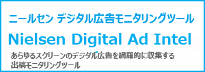 Digital Ad Intel