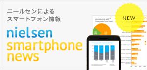 スマートフォン情報